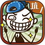 史上最坑爹的游戏iPhone版v3.7.3