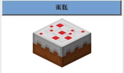我的世界蛋糕怎么做的视频图片
