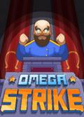 欧米茄袭击Omega Strike