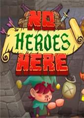 这里没有英雄