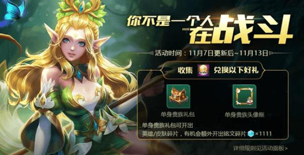 王者荣耀11月7日更新介绍