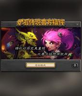 炉石传说官方插件下载 v1.3.0