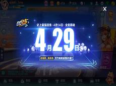 QQ飞车手游4月29日将更新什么 4月29日更新提前一览