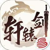 轩辕剑龙舞云山v1.16.0