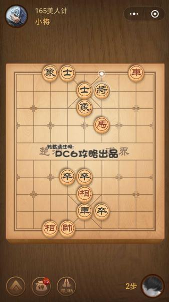 微信小游戏中国象棋