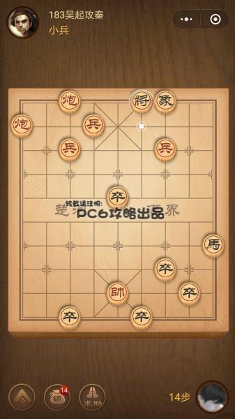 微信中国象棋