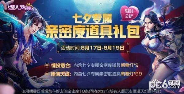 王者荣耀8月14日更新了什