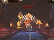 万王之王3D远古熔炉老三怎么打 熔炉之主拉卡雷奥斯打法攻略