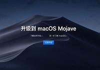 macOS 10.14有什么新功能 macOS Mojave更新内容一览