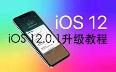 iOS 12.0.1怎么升级 iOS 12.0.1升级教程