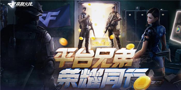 cf平台兄弟荣耀同行活动地址 cf8.8平台兄弟荣耀同行活动