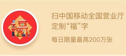 2020中国移动福卡怎么扫 支付宝2020中国移动定制福字图片