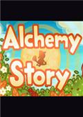 炼金术故事游戏