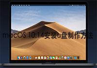 macOS 10.14安装u盘制作教程 macOS 10.14安装u盘制作方
