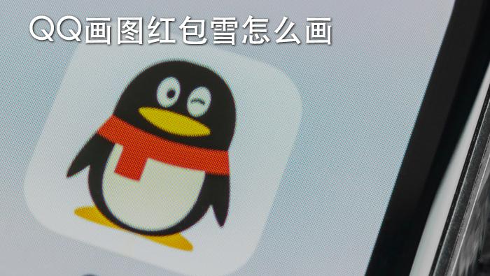 QQ画图红包雪怎么画