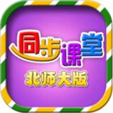 小学同步北师大版v1.2.3安卓免费版