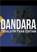 丹达拉恐惧试炼