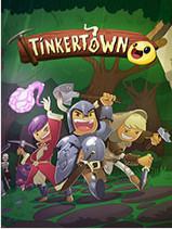 工匠镇Tinkertown