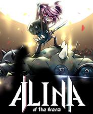 斗技场的阿利娜