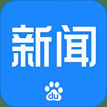 百度新闻v8.3.1.8