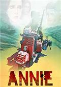 安妮最后的希望