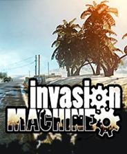 入侵机器游戏