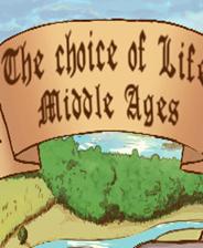 人生的选择中世纪