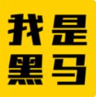 我是黑马企业咨询(北京)有限公司