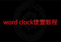 word clock Mac版怎么用 数字时钟word clock怎么设置