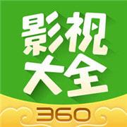 360影视大全正版2018v3.0.0
