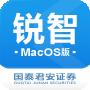 国泰君安证券for macV2.2