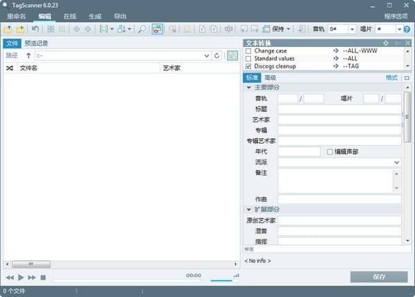 TagScanner_v6.0.35绿色中文版