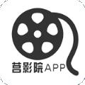 莒影院 安卓版v1.0.0