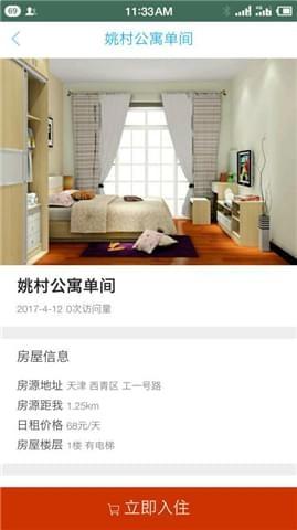 日租哥app下载