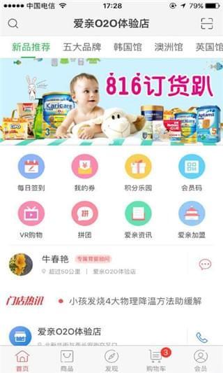 爱亲母婴app下载