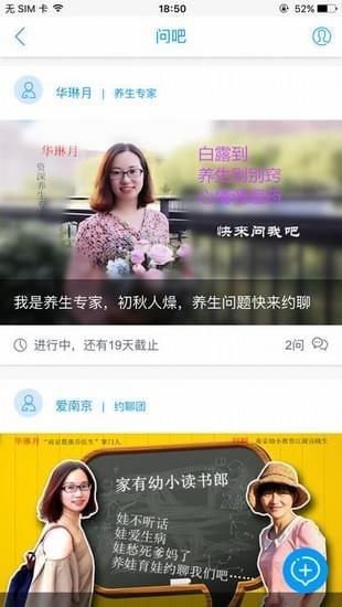 爱南京电脑版
