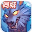 qq狼人杀 亚博体育bet手机版下载v1.3.0.1