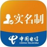 电信实名制app