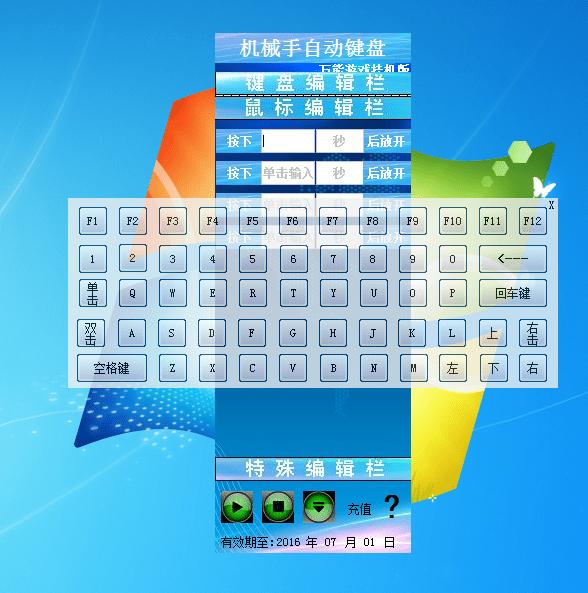 机械手自动键盘