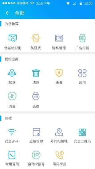 移动手机管家app