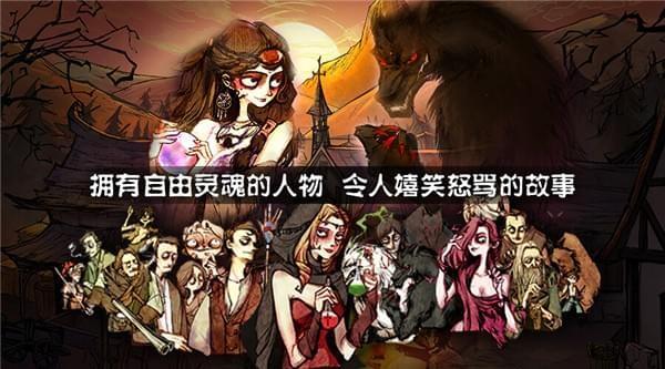 网易狼人杀官方版下载