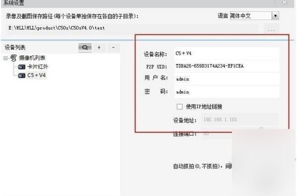 腾达网络视频监控平台tendaviewerforpc