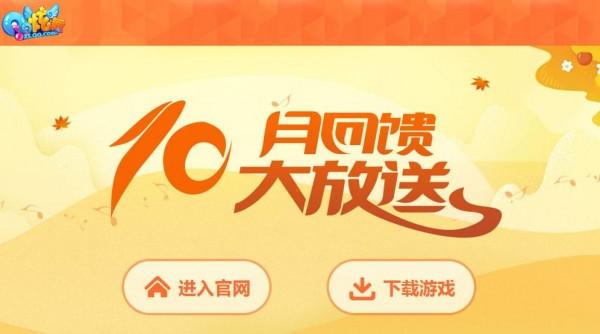 qq炫舞10月活動大放送2017匯總地址 qq炫舞10月活動大全2017