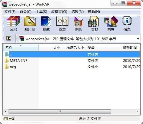 java-websocket.jar包
