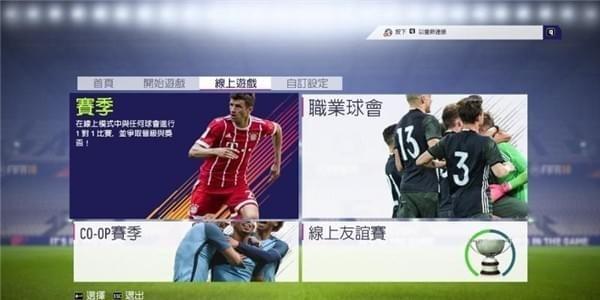 FIFA18FUT模式攻略 FIFA18FUT怎么玩