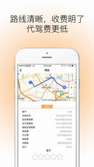 360互驾app