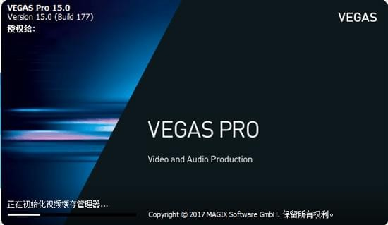 Vegas Pro 15(视频制作软件)