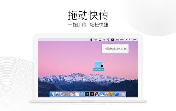 QQ for mac版官方188bet官网