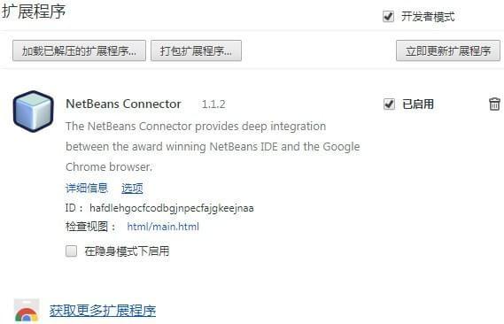 netbeans connector chrome|NetBeans Connector下载v1 1 2官方版_ - pc6