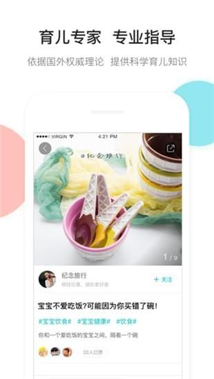 年糕妈妈育儿app下载